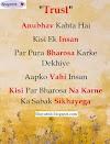 Trust Shayari | Bharosa Quotes in Hindi | Vishwas Shayari in Hindi | Trust Status