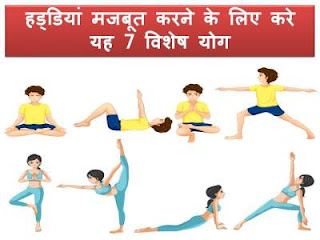 yoga-for-strong-bones-in-hindi