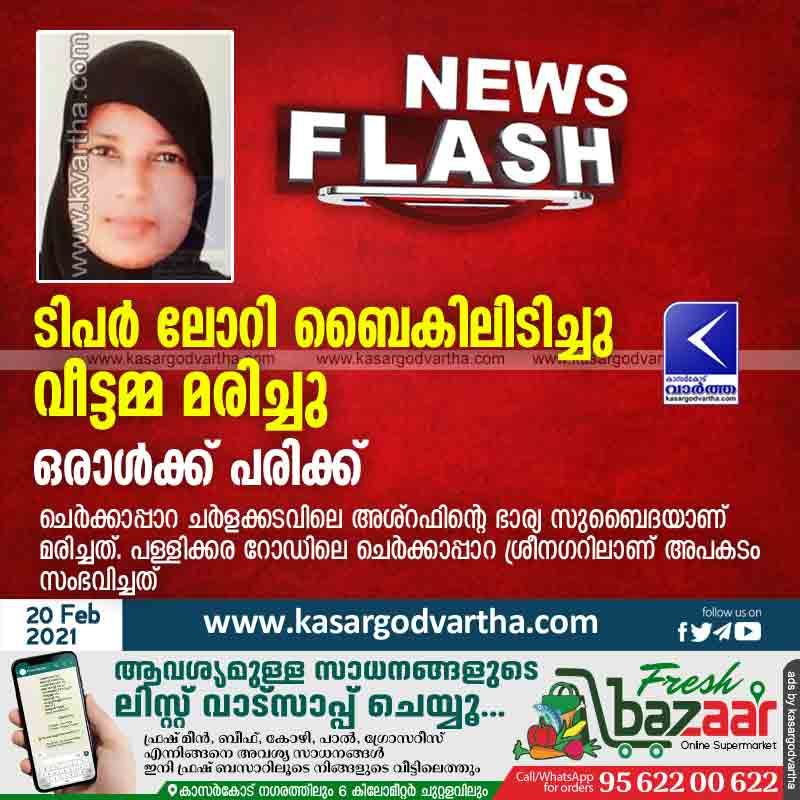 Kasaragod, Kerala, Youth, Woman, Scooter, Accident, Lorry, Death, Obituary, Tipper lorry, Top-Headlines,
