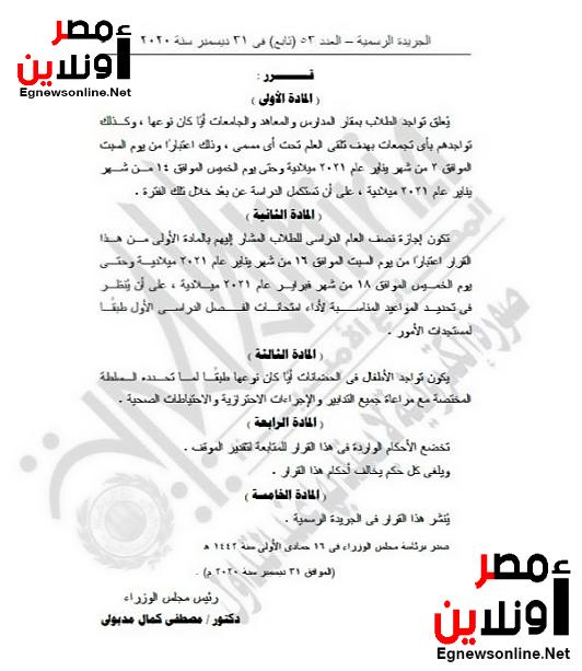 مجلس الوزارء:أصدر اليوم قرار بشأن موقف الحضانات بعد قرارات الحكومة