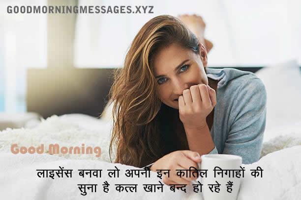 Good Morning My Sweet Love