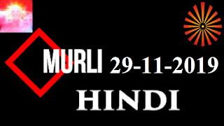 Brahma Kumaris Murli 29 November 2019 (HINDI)