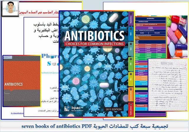 تجميعية سبعة كتب للمضادات الحيوية seven books of antibiotics PDF