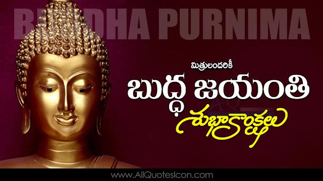 Buddha-jayanthi-wishes-Whatsapp-images-Facebook-greetings-Wallpapers-happy-Buddha-jayanthi-quotes-Telugu-shayari-inspiration-quotes-online-free