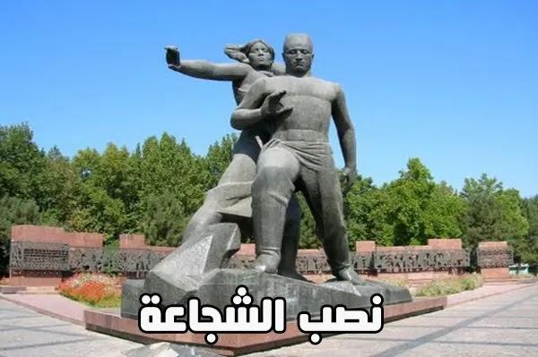 نصب الشجاعة - طشقند