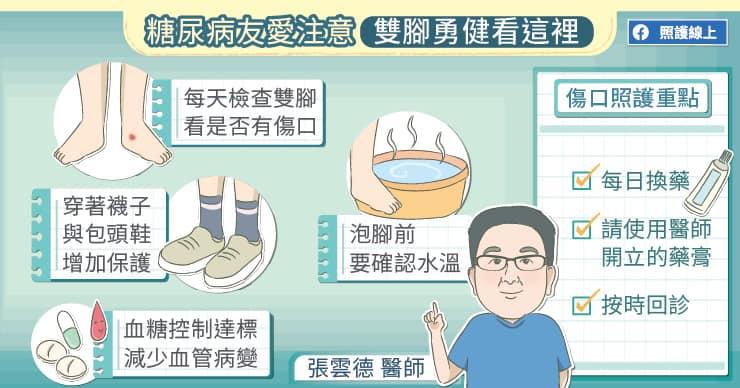 糖友要好好保養血管,學習照顧自己的雙腳