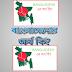 বাংলাদেশ (Bangladesh meaning)  এর পূর্ণরূপ কি? জেনে নিন