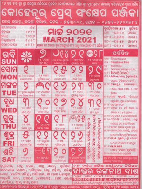 Odia Kohinoor Press Calendar March February