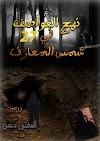 نهج العواصف في شمس المعارف 27