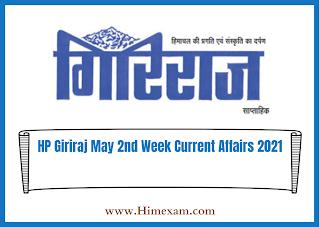 HP Giriraj May 2nd Week Current Affairs 2021
