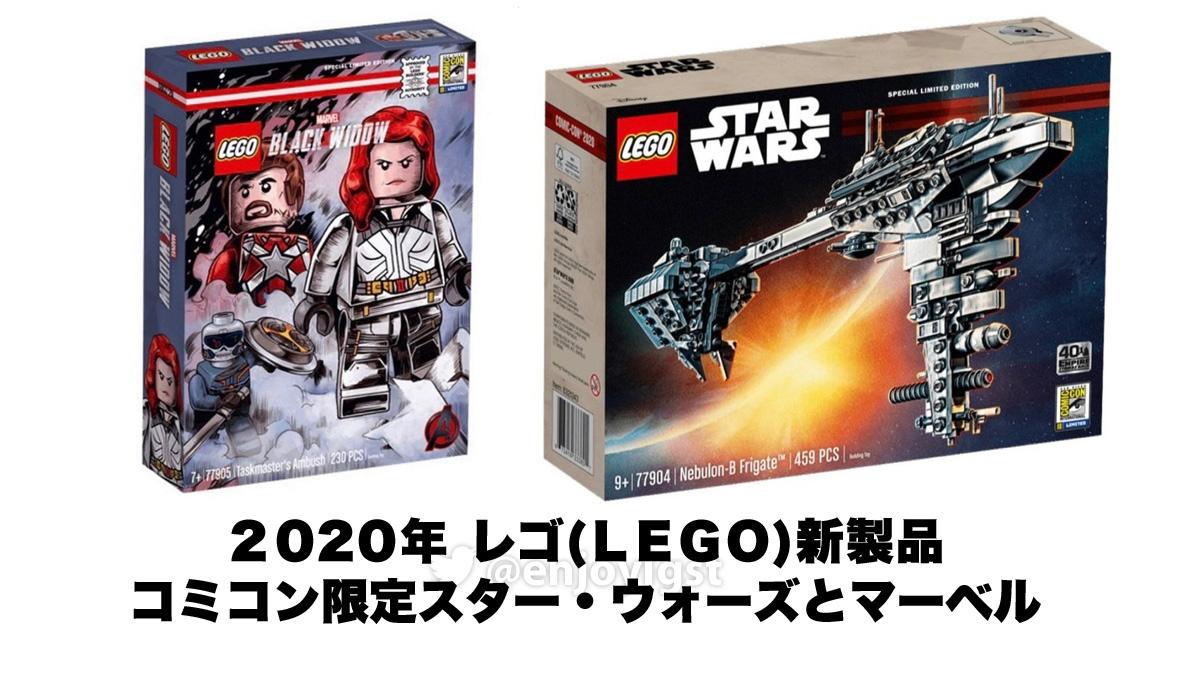 2020コミコン限定レゴ(LEGO)新製品情報!スター・ウォーズとマーベル・ブラックウィドウ