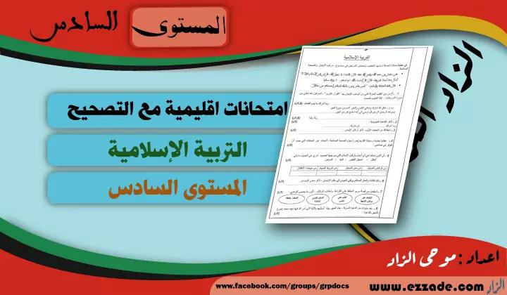 امتحانات اقليمية في مادة التربية الإسلامية مع التصحيح