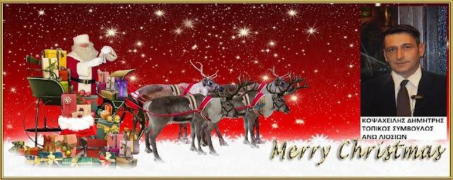 Χριστουγεννιάτικες ευχές από τον τοπικό σύμβουλο Άνω Λιοσίων Δημήτρη Κοψαχείλη.
