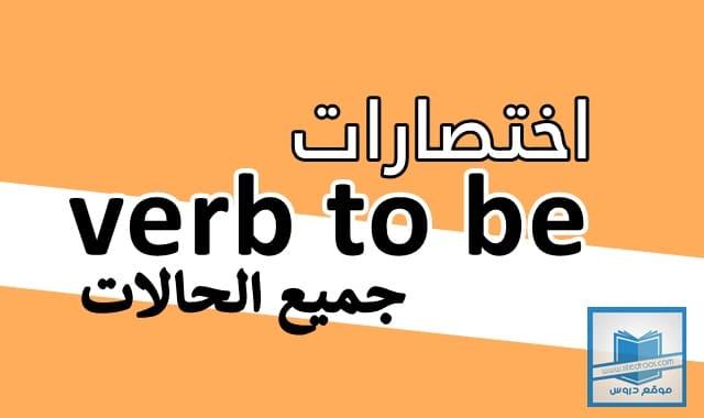 اختصارات verb to be