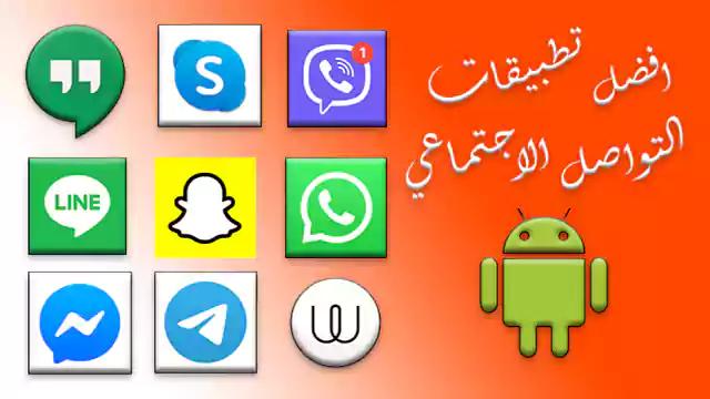 افضل 9 تطبيقات التواصل الاجتماعي