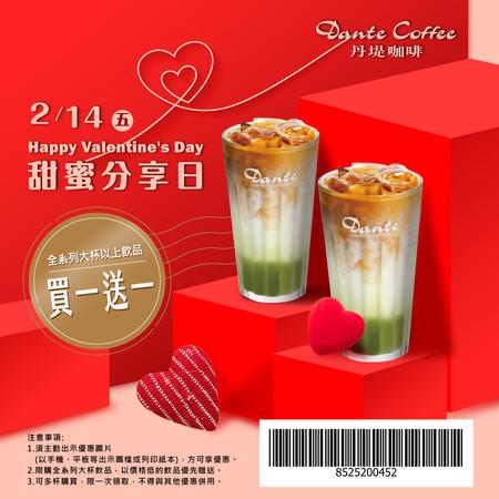 【丹堤咖啡】2/14甜蜜分享日,買一送一