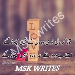 Broken Heart Sad Poetry In Urdu