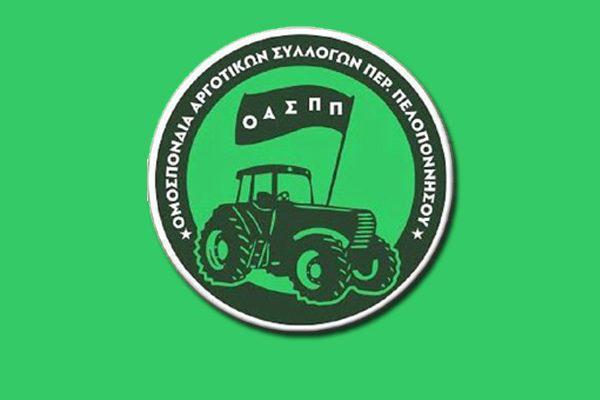 Περιφερειακή σύσκεψη από την Ομοσπονδία Αγροτικών Συλλόγων Περιφέρειας Πελοποννήσου (ΟΑΣΠΠ)
