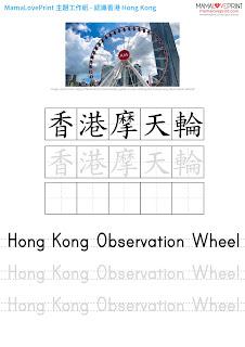 Mama Love Print 主題工作紙  - 認識香港 Hong Kong 中英文幼稚園工作紙  Kindergarten Theme Worksheet Free Download