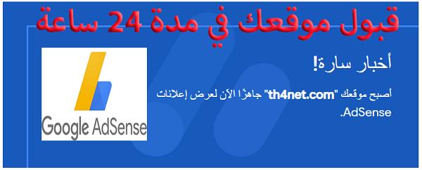 انشئ موقعك مجانا شروط Google AdSense لقبول مدونتك 2021