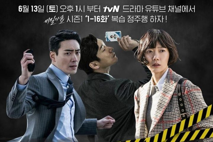 Download Drama Korea Stranger 2 Batch Subtitle Indonesia