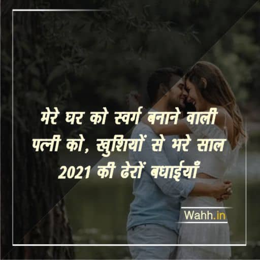 Happy New Year wishes  Hindi  For Girlfriend