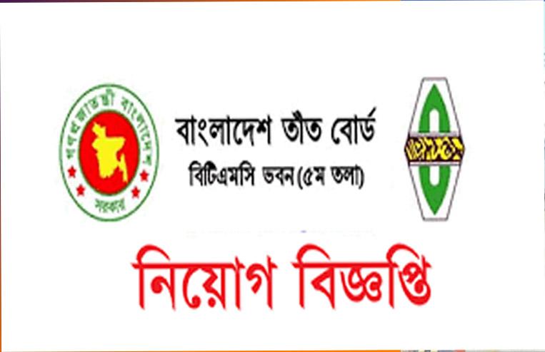 Bangladesh Hand Loom Board Job Circular-2019-2020