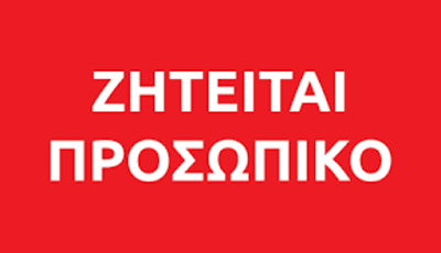 """ΠΡΕΒΕΖΑ: Το κατάστημα  """"Ζορμπάς"""" ζητά προσωπικό για πρόσληψη"""