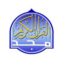 تردد قناة المجد للقران الكريم frequence almajd holy quran tv