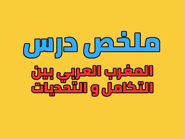 ملخص درس المغرب العربي بين التكامل و التحديات