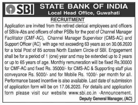 SBI guwahati Recruitment