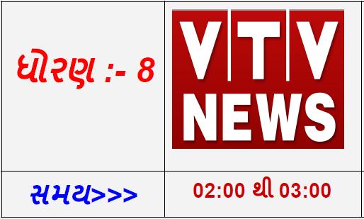 STD 8 - VTV News Gujarati Live Karyakram