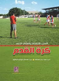 كتاب pdf التدريب المعرفي و العقلي للاعبي كرة القدم