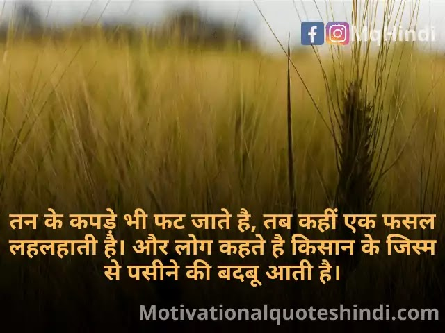 Kisan Diwas Quotes In Hindi