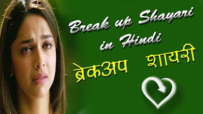 New Break up SMS 2017, Sad Breakup Shayari in Hindi for Girlfriend & Boyfriend