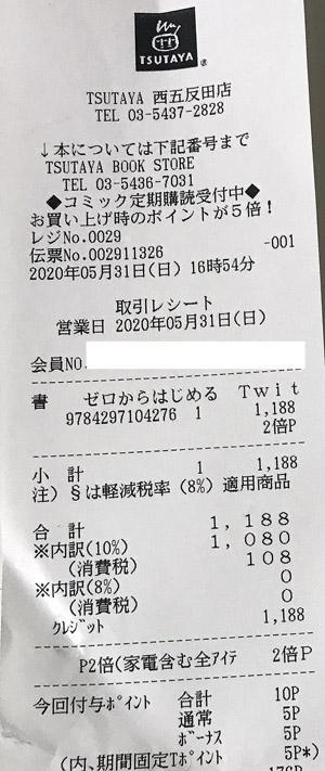 TSUTAYA 西五反田店 2020/5/31のレシート