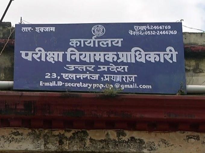 69000 शिक्षक भर्ती फर्जीवाड़ा: परीक्षा नियामक प्राधिकारी से ब्यौरा होगा तलब, कई जिले के अभ्यर्थियों के खिलाफ मिली है शिकायत