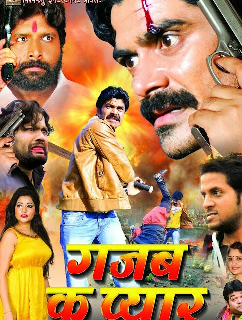 Gajab Ke Pyar Bhojpuri Movie