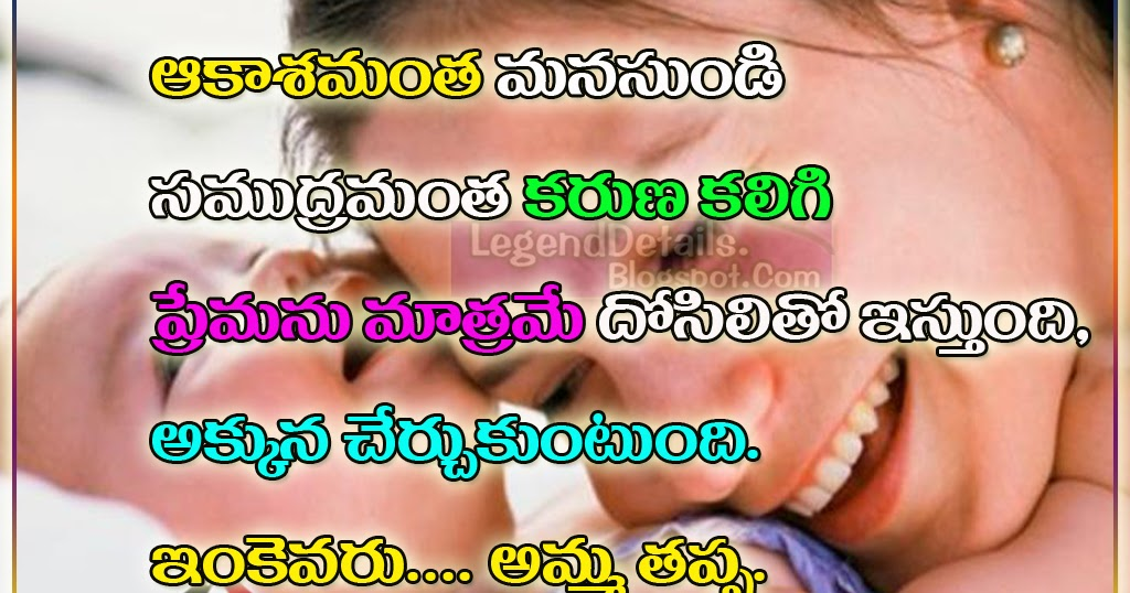 Mother Love Quotes And Sayings In Telugu Language Legendary Quotes