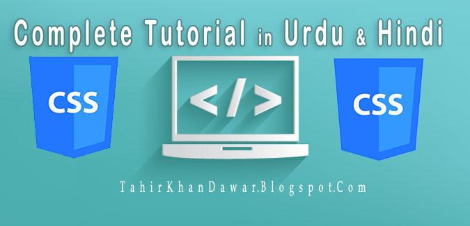 Complete CSS Video Tutorial in Urdu & Hindi