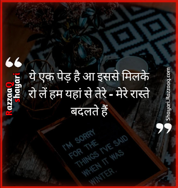 urdu shayari urdu shayari in hindi urdu shayari in english best urdu shayari urdu shayari book urdu shayari download urdu shayari photo love urdu shayari urdu shayari image download