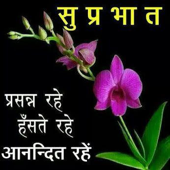 Good Morning Flowers in Hindi