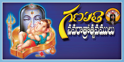 latest-vinayaka-chavithi-telugu-quotes-and-sayings-greetings-naveengfx.com
