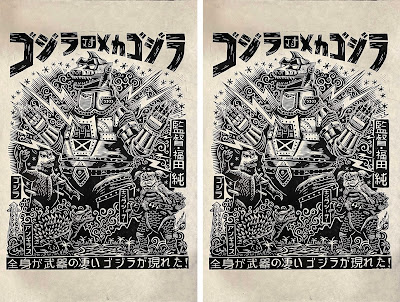 San Diego Comic-Con 2020 Exclusive Godzilla vs. Mechagodzilla Linocut Print by Attack Peter x Mondo
