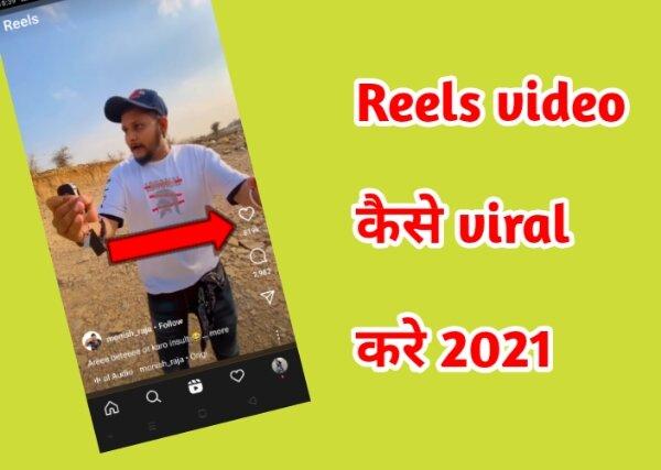 Instagram Reels Video Viral Kaise Kare 2021