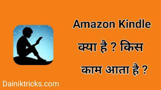 Amazon kindle app download kis kaam aata hai