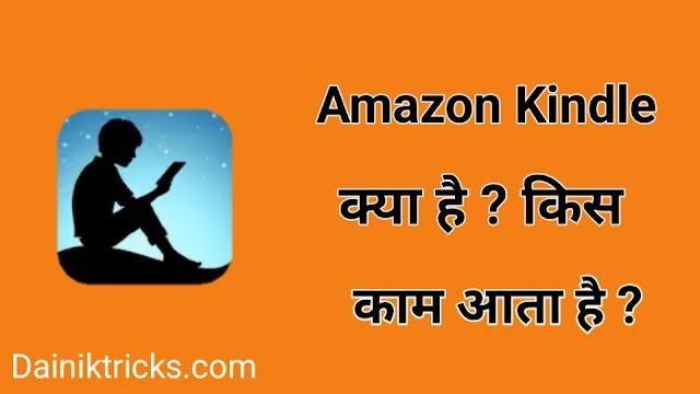 Amazon Kindle App क्या है ? किस काम आता है ? पूरी जानकारी