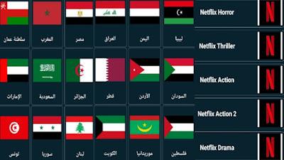 جديد مشاهدة بث مباشر للقنوات التلفزيونية العربية و نتفلكس المشفرة !