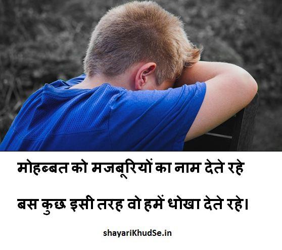 dard bhari shayari images, latest dard images download