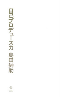 自己プロデュース力 [Jiko Produce Ryoku]